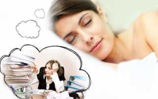 К чему снится работа