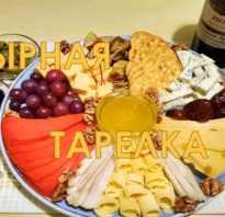 Как правильно собрать сырную тарелку