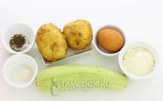 Кабачки с картошкой на терке