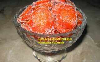 Сладкие морковные дольки рецепт. Витаминные цукаты из моркови: домашние рецепты. Цукаты из замороженной моркови без варки