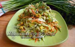 Салат из капусты с морковью и кукурузой