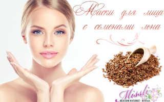 Семя льна в домашней косметологии: убираем морщины с лица
